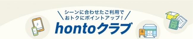 ハイブリッド型総合書店「honto(ホント)」、ポイント付与率が最大4倍になる新サービス「hontoクラブ(ホントクラブ)」をスタート