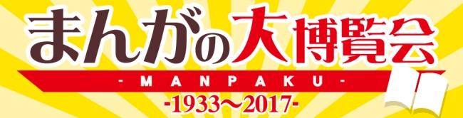 eBookJapanがジャンル別に「まんがの歴史」を年表でたどる「まんがの大博覧会」を開催!