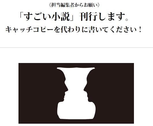 「すごい小説」新潮社が、謎の作家・宿野かほるさん『ルビンの壺が割れた』を刊行前にウェブで全文公開 キャッチコピーを一般公募