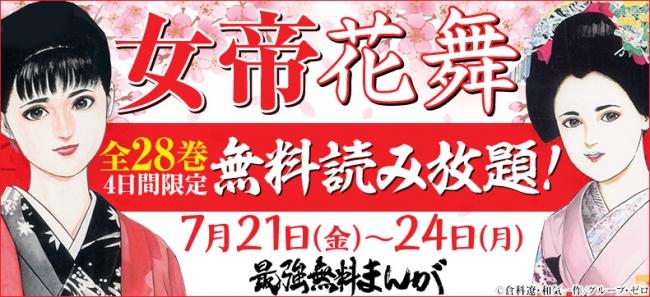 『女帝花舞』全28巻がeBookJapanで96時間限定・無料読み放題 『女帝』続編 娘は舞妓の頂点を目指す!