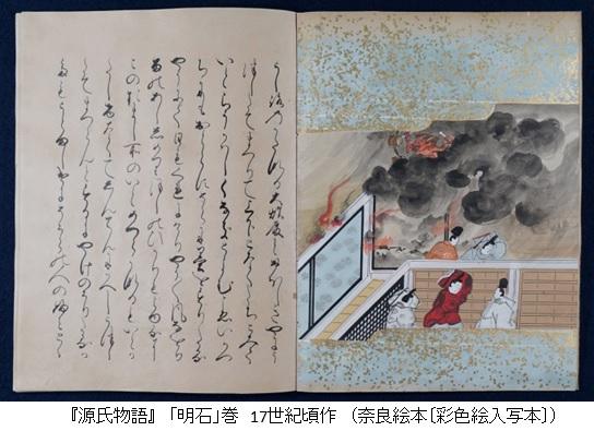 鶴見大学×横浜美術館美術情報センター「ひろがる源氏 つながる古地図」 『源氏物語』古写本や古地図などを展示