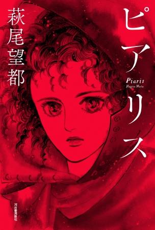 萩尾望都さんが「SF作家・木下司」名義で発表した幻のSF小説『ピアリス』を初単行本化 「SF原画展」も全国巡回スタート
