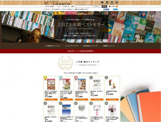 LOHACO(ロハコ)内に紙書籍販売サイト「BOOKFAN for LOHACO」がオープン 記念キャンペーンも実施
