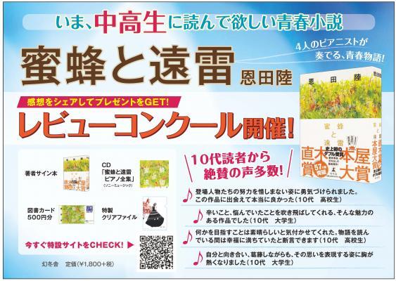 日本出版販売×幻冬舎 恩田陸さん著『蜜蜂と遠雷』レビューコンクールを実施 入賞者の名前入り著者サイン本などをプレゼント