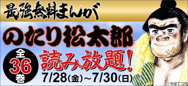 ちばてつやさんの20年超し長編物語『のたり松太郎』全36巻がeBookJapanで72時間限定の無料読み放題を実施