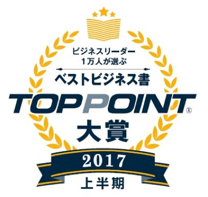 【第26回 TOPPOINT大賞】ビジネスリーダー1万人が選ぶベストビジネス書に、稲盛和夫さんの『考え方』