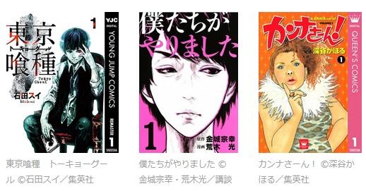 めちゃコミック(めちゃコミ)で『東京喰種 トーキョーグール』『僕たちがやりました』『カンナさーん!』など無料で読める!