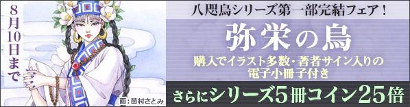 ベストセラー「八咫烏(やたがらす)」シリーズ第一部完結フェア 苗村さとみさんによるカバーイラスト集などプレゼント