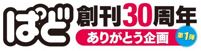 「『ぱど』創刊30周年ありがとう」企画開催! 第一弾は、RIZAPをはじめとした人気賞品総額3,000万円分が当たる!