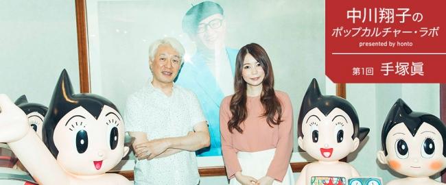 hontoが、「中川翔子のポップカルチャー・ラボ」スタート! ゲストと熱く語るマンガ愛 第1回はゲストは手塚眞さん