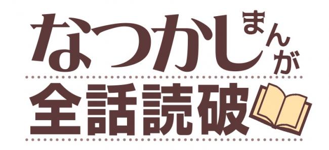 『恐怖新聞』『軽井沢シンドローム』『おれは鉄兵』など…なつかしのまんがが毎日1話無料で最後まで読める!