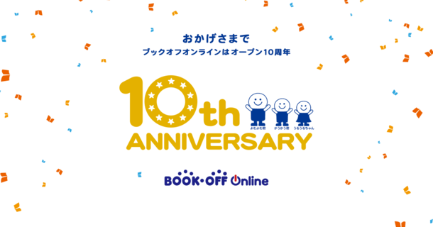 中古書籍通販・買取サイト「ブックオフオンライン」 オープン10周年を記念してキャンペーンを実施