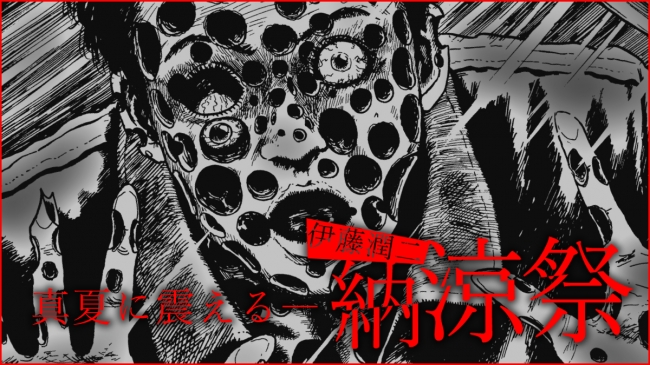 「伊藤潤二 納涼祭」を開催 無料漫画サイト「ソノラマプラス」で伊藤潤二さんの作品を毎日配信