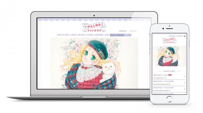 漫画家・いがらしゆみこさんの公式ファンサイトがオープン