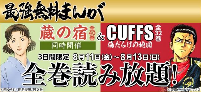 『蔵の宿』全40巻と『CUFFS 傷だらけの地図』全32巻がeBookJapanで72時間限定の無料読み放題!