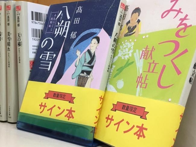 時代小説『みをつくし料理帖』×ブック&ステーショナリーカフェ「ほんのひととき」コラボ 「丸善 池袋店」オープン企画