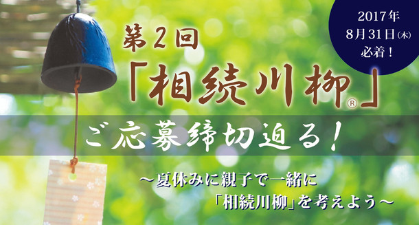 """第2回「相続川柳」 5・7・5で""""相続""""を表現"""