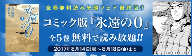 『永遠の0』コミック版全5巻が無料で読める! honto電子書籍ストアで〔8/18まで〕
