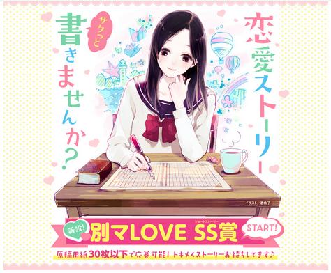 恋愛短編小説やシナリオを募集中の「別マLOVE SS(ショートストーリー)賞」締め切り迫る!