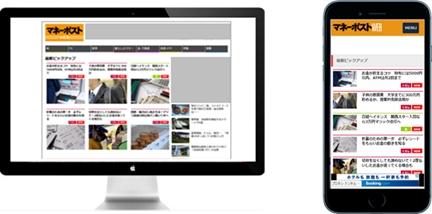 小学館「マネーポストWEB」雑誌からウェブに完全移行で月間800万PV突破 「NEWSポストセブン」は月間1億PV