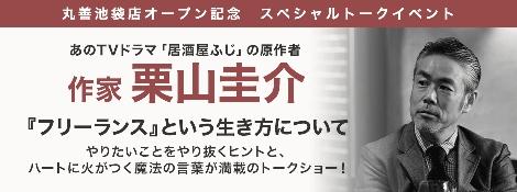 丸善池袋店・お酒も飲めるブック&ステーショナリーカフェオープン記念 大人のための読書イベントに栗山圭介さん登壇