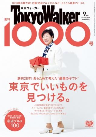 """『東京ウォーカー』が創刊1000号 表紙は""""東京の顔""""小池百合子都知事"""