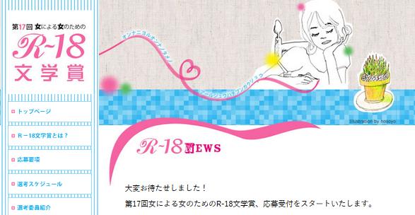 第17回「R-18文学賞」原稿を募集 選考委員に三浦しをんさんと辻村深月さん