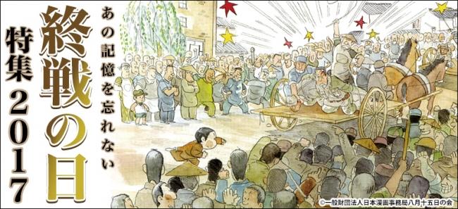 あの記憶を忘れない…「終戦の日」に漫画家が何をしていたのかを描いた『昭和二十年の絵手紙 私の八月十五日 百十一名の漫画家・作家達の作品集』電子化プロジェクトを始動