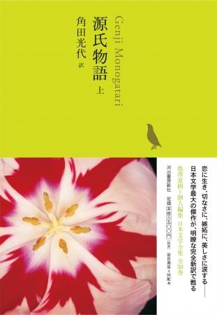 角田光代さん新訳の『源氏物語』が9月より刊行開始 刊行記念イベントも開催