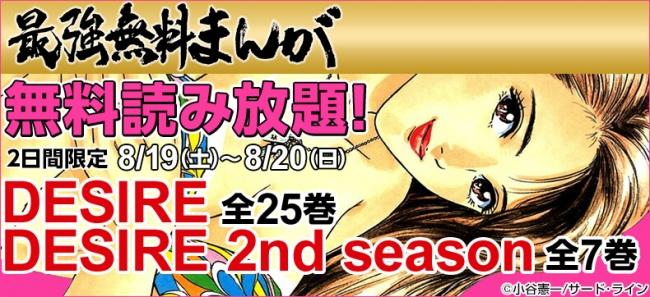 小谷憲一さんの『DESIRE』と『同 2nd season』全巻がeBookJapanで2日間限定の無料読み放題!