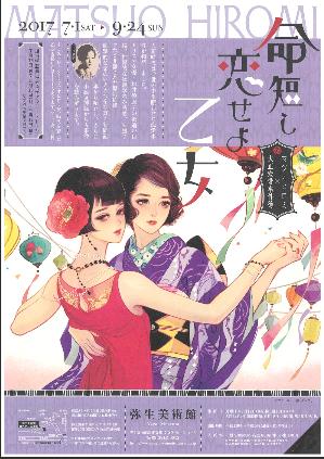 「命短し恋せよ乙女 ~マツオヒロミ×大正恋愛事件簿~」弥生美術館で展覧会