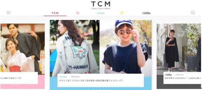 主婦の友社の女性誌4誌発のサイト「Tokyo Cawaii Media」フルリニューアル