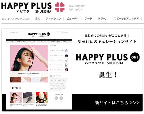 集英社の女性誌メディアネットワーク「HAPPY PLUS(ハピプラ)」が1億PVを突破
