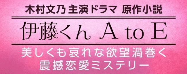 男に振り回される5人の女性たちを描くドラマ『伊藤くんA to E』原作小説が期間限定で読み放題