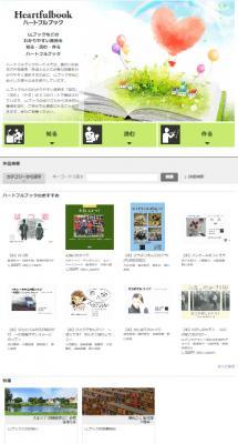 やさしく読みやすいLLブックのポータルサイト「ハートフルブック」開設