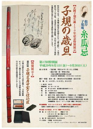 正岡子規生誕150年糸瓜忌特別展示「子規の歳旦」 亡くなる前年の歳旦帳を初公開