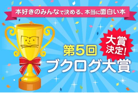 【第5回ブクログ大賞】7部門で大賞が決定 恩田陸さん、深谷かほるさん、中島聡さん、星野源さんら