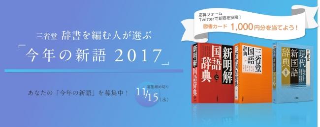 辞書の三省堂が「今年の新語2017」を一般公募