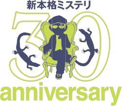 新本格ミステリが30周年!アンソロジー刊行、記念イベントも続々開催