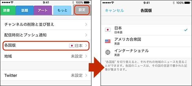 [[設定]→[各国版]からエディションを選択できます][設定]→[各国版]からエディションを選択できます