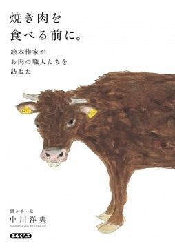 『焼き肉を食べる前に。』(解放出版社)