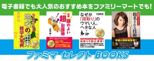 ゴマブックス×ファミリーマート 電子書籍で人気の本を集めた「ファミマセレクトBOOKS」が展開スタート
