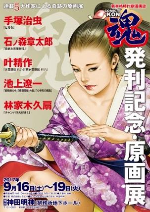 新本格時代劇漫画誌『COMIC魂(KON)』創刊 神田明神にて「魂」連載5大作家の原画展も開催
