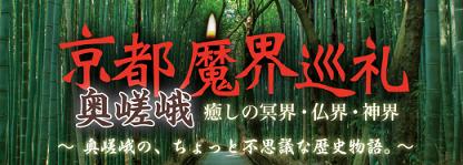歴史作家・丘真奈美さんが案内する「京都魔界巡礼」 地域にまつわるちょっと不思議な歴史物語で奥嵯峨を散策