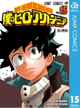 「honto」週間ストア別ランキング発表(2017年9月3日~9月9日) 『僕のヒーローアカデミア 15』が電子書籍1位