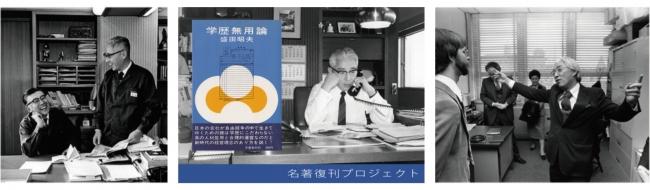 ソニー創業者の一人、盛田昭夫さんの初著『学歴無用論』の復刊を目指す!