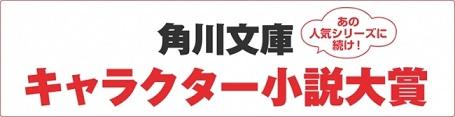 【第3回角川文庫キャラクター小説大賞】問乃みさきさん『次回作にご期待下さい』が受賞