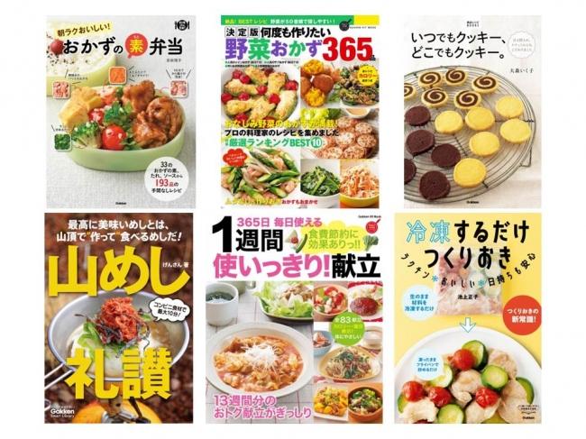 作って楽しい! 食べておいしい!「食」関連電子書籍半額キャンペーン 学研リレーSALE〔~9/28〕