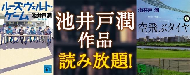 池井戸潤さん『ルーズヴェルト・ゲーム』『空飛ぶタイヤ』映像化人気作品が期間限定で読み放題