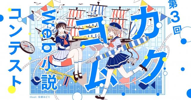 KADOKAWA主催オールジャンル小説コンテスト「カクヨムWeb小説コンテスト」が今年も開催へ 賞金100万円×6部門